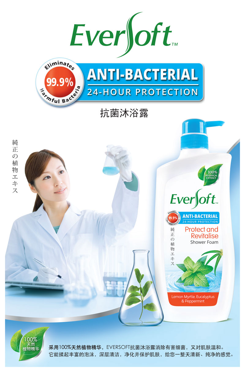 Ads-Anti-Bacterial-Shower-Foam-Chinese-800px