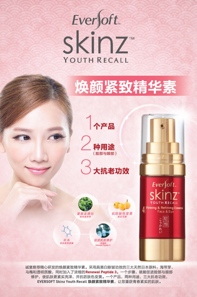 Eversoft-Skinz Youth Recall-FAp-01-01